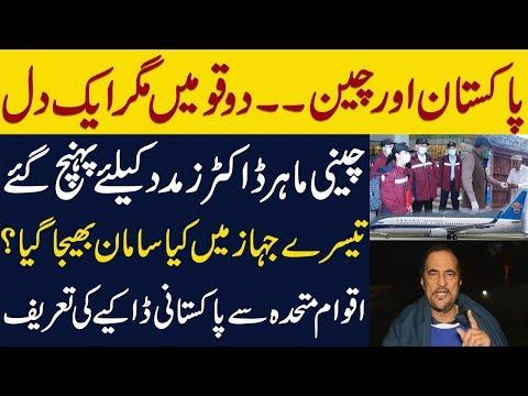 Babar Awan: Two Nations With Single Heart | دو قومیں ایک دل