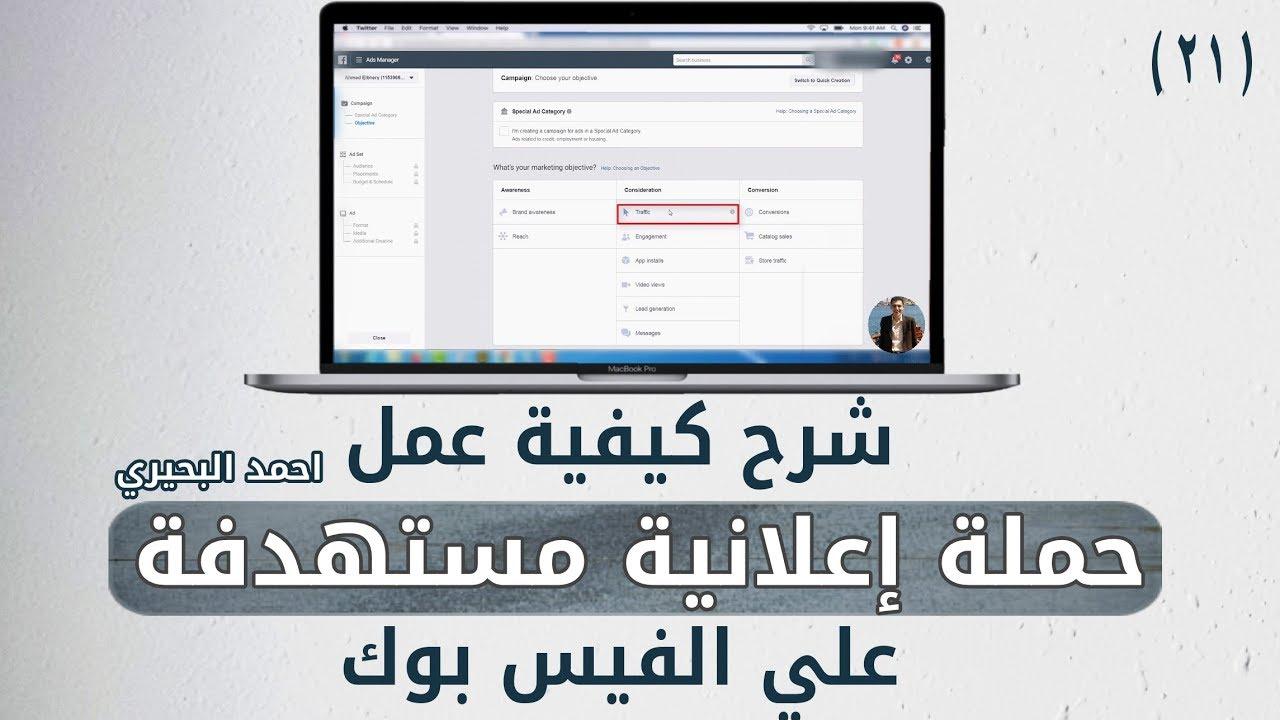 21- شرح عمل حملة اعلانية لمتجر شوبيفاي علي الفيس بوك Facebook ADS for Shopify Store