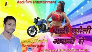 घुमेली पाली अपाची से,singer,जोगिंदर गोप,Aadi film entertainment