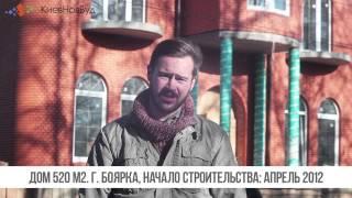Отзыв о строительстве дома под ключ в г. Боярка(, 2014-12-09T20:55:09.000Z)