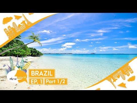 เที่ยวนี้ขอเมาท์ ตอน ไปดู 1 ใน 7 สิ่งมหัศจรรย์ของโลกที่บราซิล Ep1