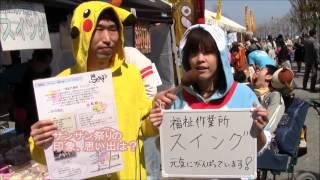 (特)福祉作業所スイング (第33回サンサン祭りにて 2013/04/28)