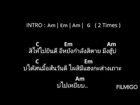 กอดเสาเถียง - ปรีชา ปัดภัย(คอร์ด)cover