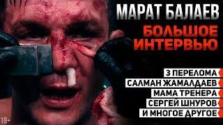 Марат Балаев - Готов был умереть