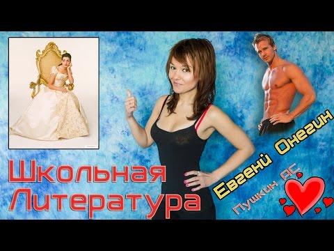 Евгений Онегин, Пушкин Александр Сергеевич, краткий пересказ