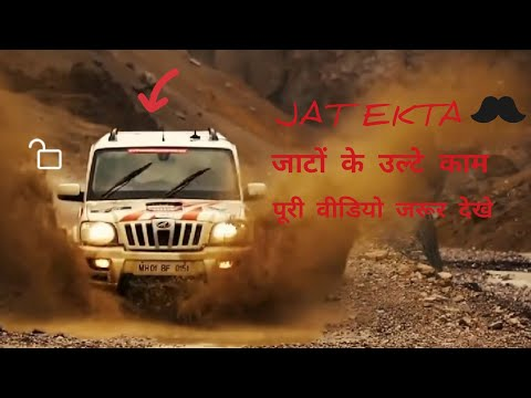 जाटो के उलटे काम    पार्ट-4x4     jatt Jat Lifestyle - only Jat videos