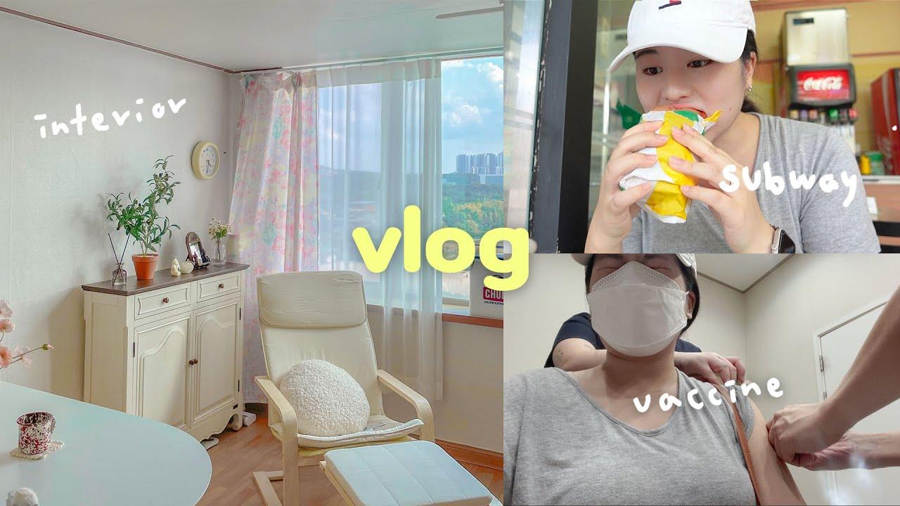 자취일상 vlog | 네버엔딩 집꾸미기🏠 백신 1차 모더나 접종! ( 모던하우스 털기 / 다이소템 / 서브웨이 )