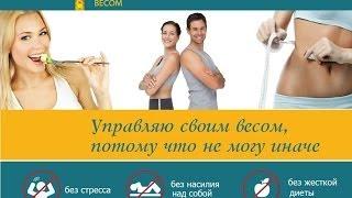 Программа  Управление Весом с Фаберлик