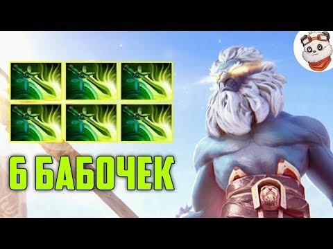 видео: 6 БАБОЧЕК НА phantom lancer В ИГРЕ ДОТА 2