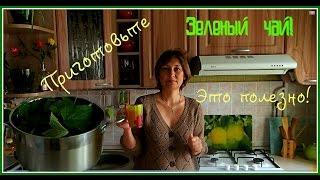 Зеленый чай. Как приготовить свой зеленый чай. Быстро и просто.