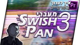 3 מעברים מטורפים של Swish Pan (מדריך עריכה בפרמייר)