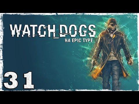 Смотреть прохождение игры [PS4] Watch Dogs. Серия 31 - Ctrl.