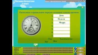 Электронные учебники по истории Казахстана с 5 по 11 классы