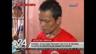 24 Oras: Tulak umano ng droga, arestado at nakuhanan ng iba't ibang armas
