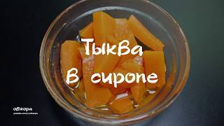 тЫКВА В СИРОПЕ  рецепт