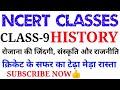 NCERT CLASSES खंड 3  HISTORY CLASS 9 रोजाना की जिंदगी, संस्कृति और राजनीति