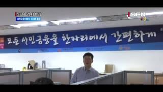 [서울경제TV] 서민금융진흥원, 한국이지론 흡수한다