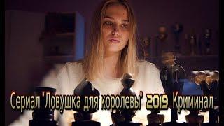 Сериал «Ловушка для королевы» (2019) смотреть криминальный фильм на канале «РОССИЯ» - Трейлер-анонс