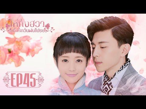 [ซับไทย]ซีรีย์จีน   ไห่ถังฮวา แค้นรักวันฝนโปรย(Blossom in Heart)   EP.45 Full HD   ซีรีย์จีนยอดนิยม