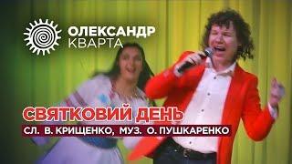 Святковий день. Олександр Кварта (Різдвяний вечір 2019)