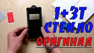 OnePlus 3T (1+3t) Обзор Оригинальное Стекло Curved Tempered Glass