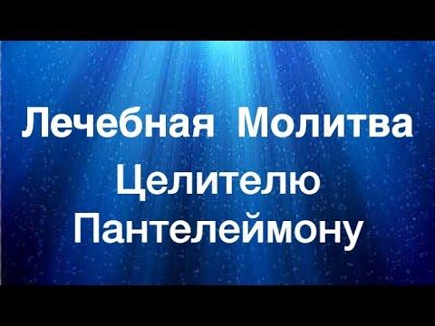 ЛЕЧЕБНАЯ МОЛИТВА. ЦЕЛИТЕЛЮ  ПАНТЕЛЕЙМОНУ.