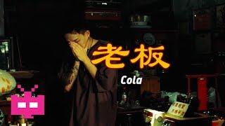 Download 老板 - Cola : Chinese Hip Hop Nanjing Rap 南京说唱 / 饶舌 MP3 song and Music Video
