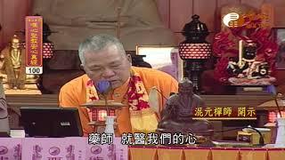 【唯心聖教安心真經100】| WXTV唯心電視台