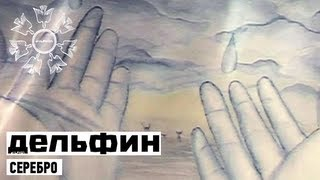 Download Dolphin | Дельфин - Серебро Mp3 and Videos