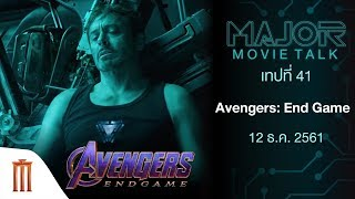 Avengers: End Game - Major Movie Talk #41  [12 ธันวาคม 2561]