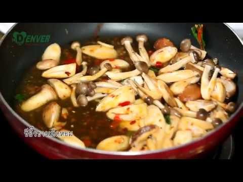 ยอดเชฟไทย (Yord Chef Thai) 01-10-16 : เส้นหมี่ราดหน้ากะเพราเห็ด