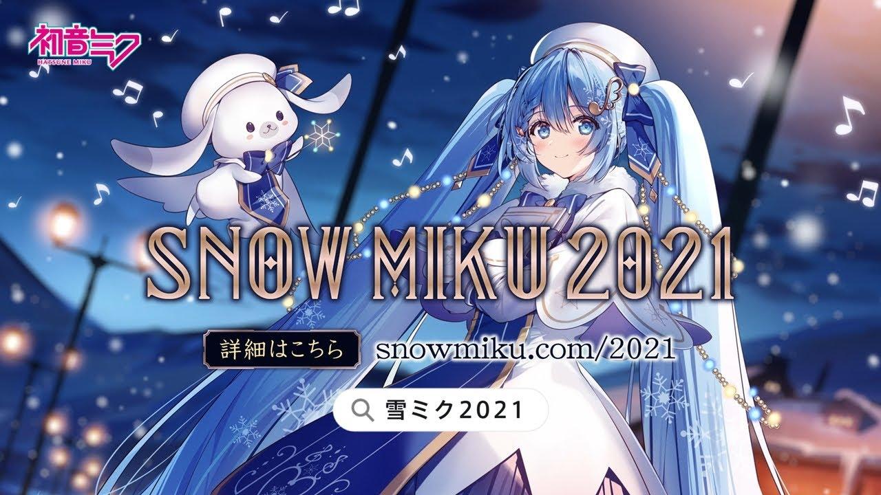 ミク 2021 雪