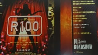 R100 A 2013 映画チラシ 2013年10月5日公開 シェアOK お気軽に 【映画鑑...