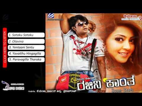 Rajinikantha Kannada Hit Songs Juke Box | Duniya Vijay, Aindrita Ray