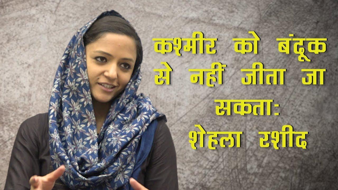 You Cannot Win Kashmir at Gunpoint: Shehla Rashid | NewsClick
