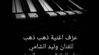عزف اغنية ذهب ذهب للفنان وليد الشامي حسن الصغير