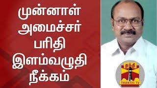 Download lagu Former Minister Parithi Ilamvazhuthi expelled from AIADMK Thanthi TV MP3