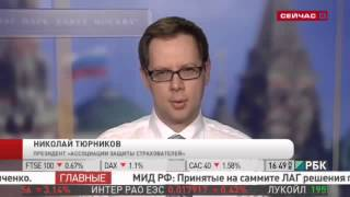 Кто зарабатывает на ОСАГО - РБК ТВ
