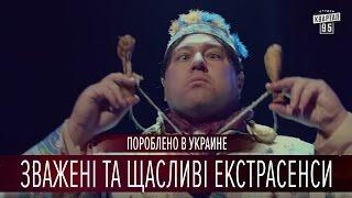 Зважені та щасливі екстрасенси | Пороблено в Украине, пародия 2016