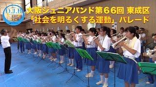 大阪ジュニアバンド・第66回東成区「社会を明るくする運動」啓発パレード