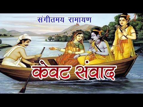 केवट संवाद  -  Kewat Samwad || सुपरहिट देहाती किस्सा 2016 || Sangeeta #RathorCassettes