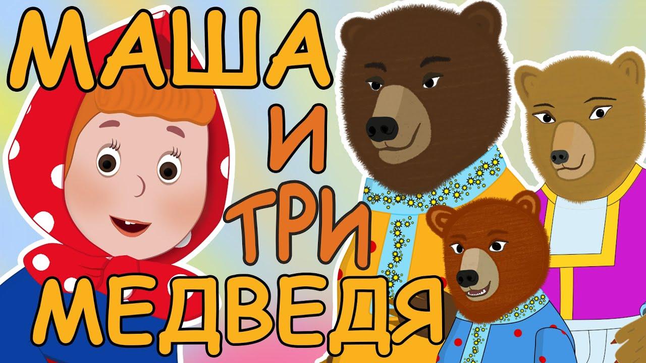 Русские народные сказки - Маша и три медведя