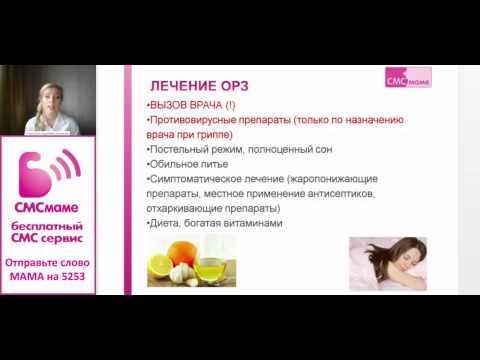 Профилактика простудных заболеваний (для беременных и кормящих мам)