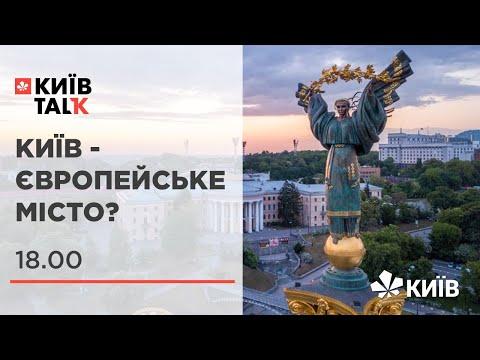Київ.Європейський: чи пройшла столиця тест на європейськість? #КиївTalk