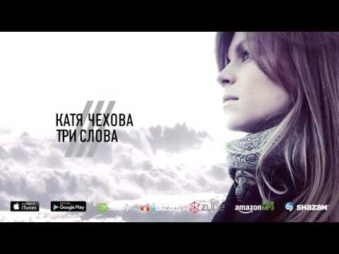 Клип Катя Чехова - Три Слова
