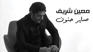 Moeen Shreif - Sayer Hanoun (Music Video) | معين شريف - صاير حنون