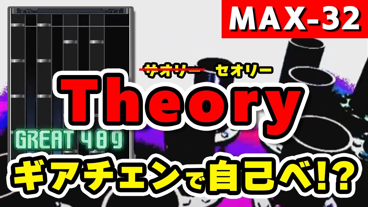 【MAX-32】Theory (A) ギアチェン使ってみた! / played by DOLCE. / beatmania IIDX28 BISTROVER