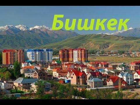 Бишкек, младший брат России