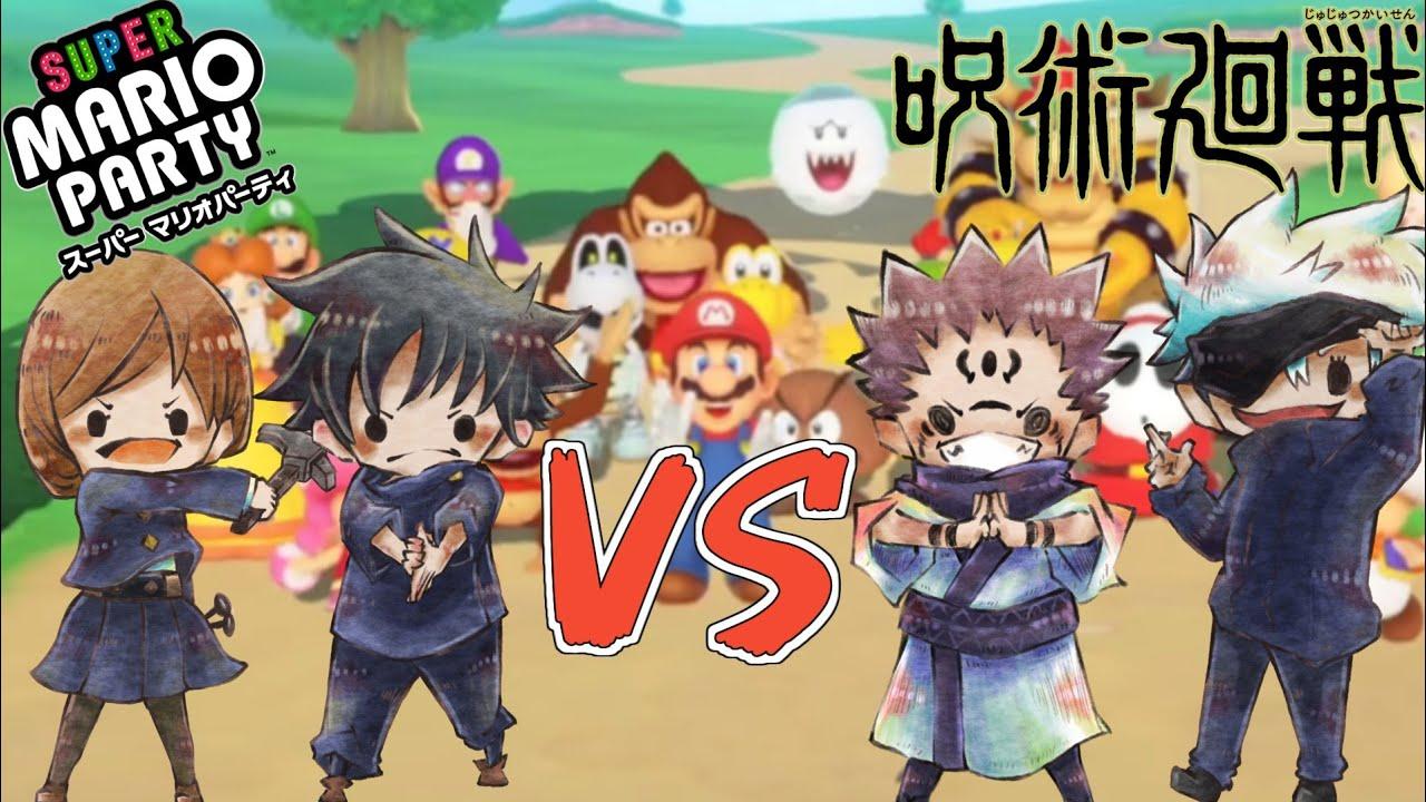【呪術廻戦】マリオパーティで特級チーム vs 呪術師1年!!【声真似】