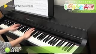 LOSER / 米津 玄師 : ピアノ(ソロ) / 中級